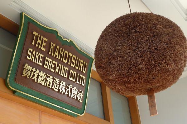 cedar balls from sake brewing tradition
