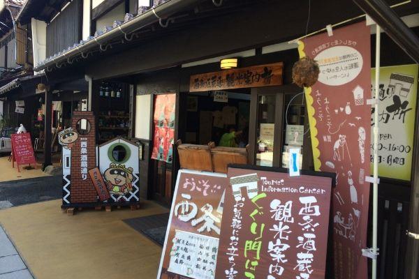 tourist information saijo japan
