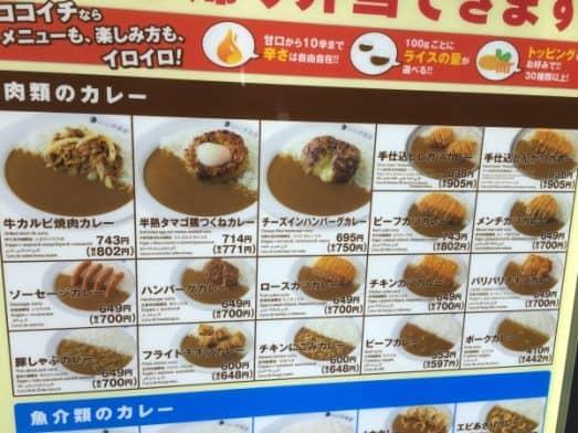 Japanese Food - Coco Ichiban