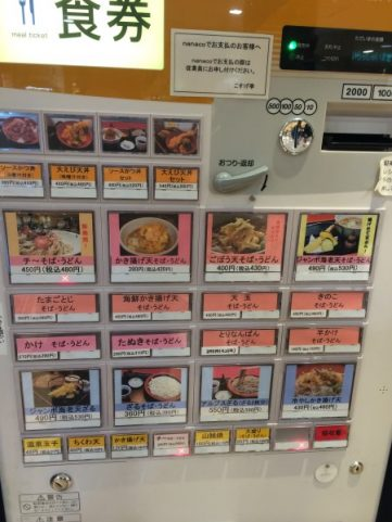 Japanese Food – Vending Machine Food