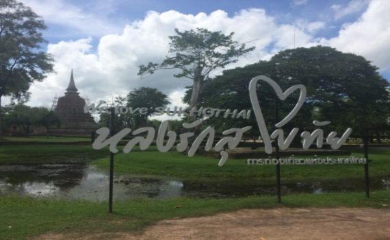 Sukhothai – Ancient Capital City-10242