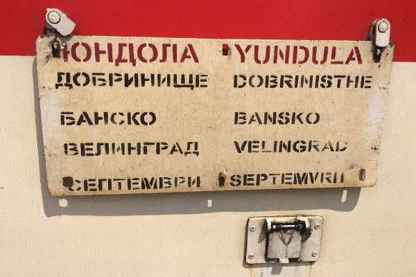 Dobrinishte train to Septemvri